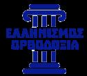 Ελληνισμός - Ορθοδοξία